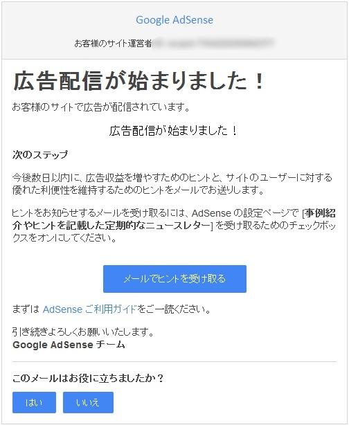 googleアドセンス二次審査をする方にアドバイス