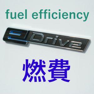 BMW 330e セーブバッテリーモードの燃費 その2
