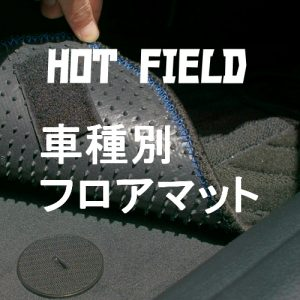 ホットフィールド 車種別フロアマット BMW 3シリーズ用