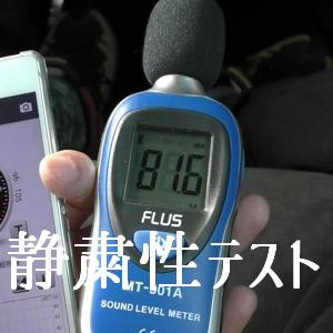 BMW F30 330e Mスポの室内騒音を測定