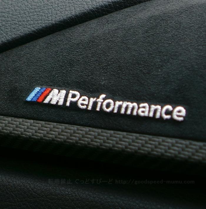 M Performance カーボンインテリアトリムの問題