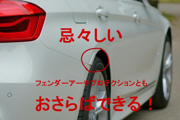 保安基準一部改正 BMWの忌々しいフェンダーのモールとオサラバ