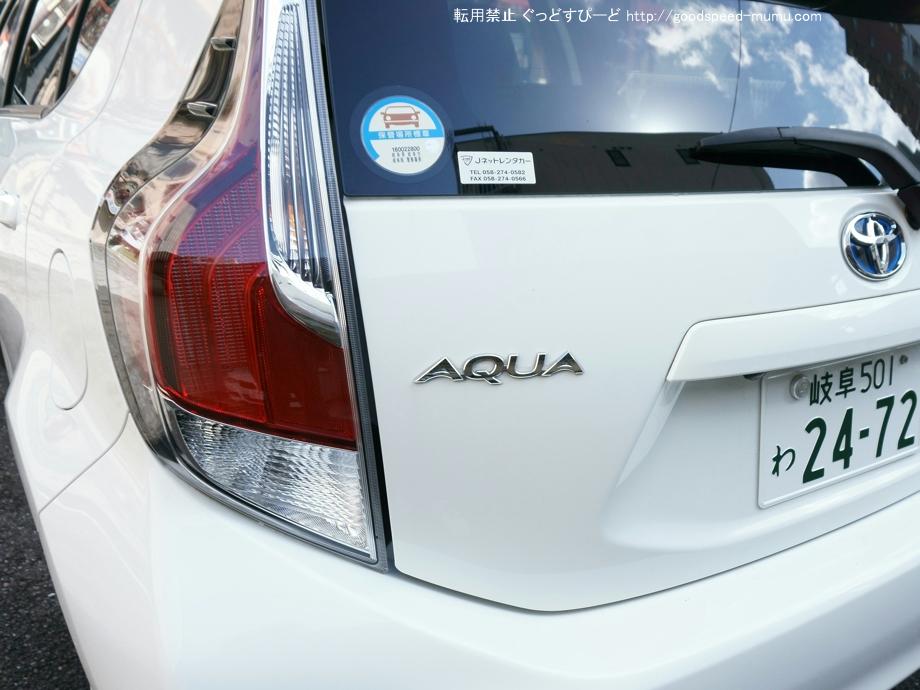 アクアは快適な車。しかし運転して楽しいか?と聞かれればNOであります。