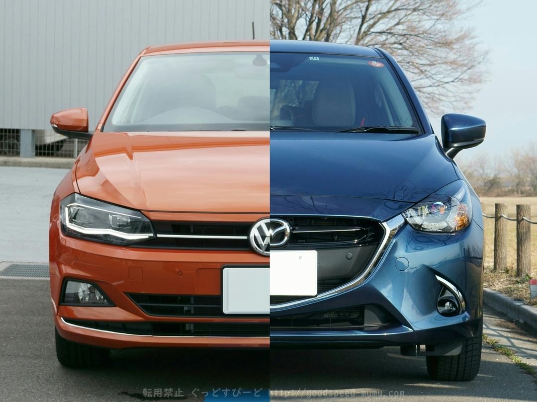 輸入車っぽいと言われるDJデミオ 新型Poloと比較してみる