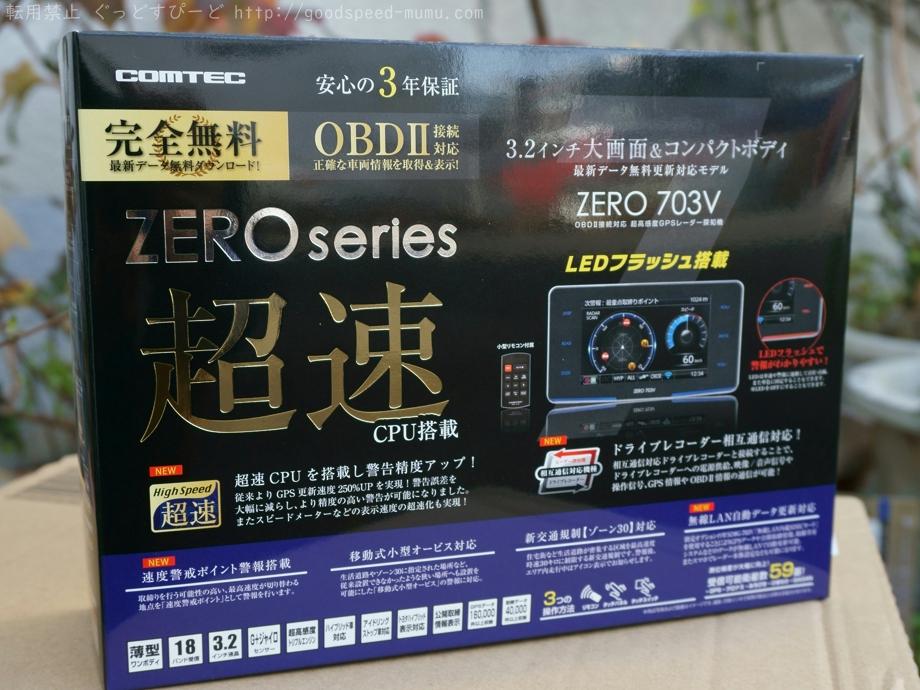 コムテックのレーダー ZERO703V レビュー