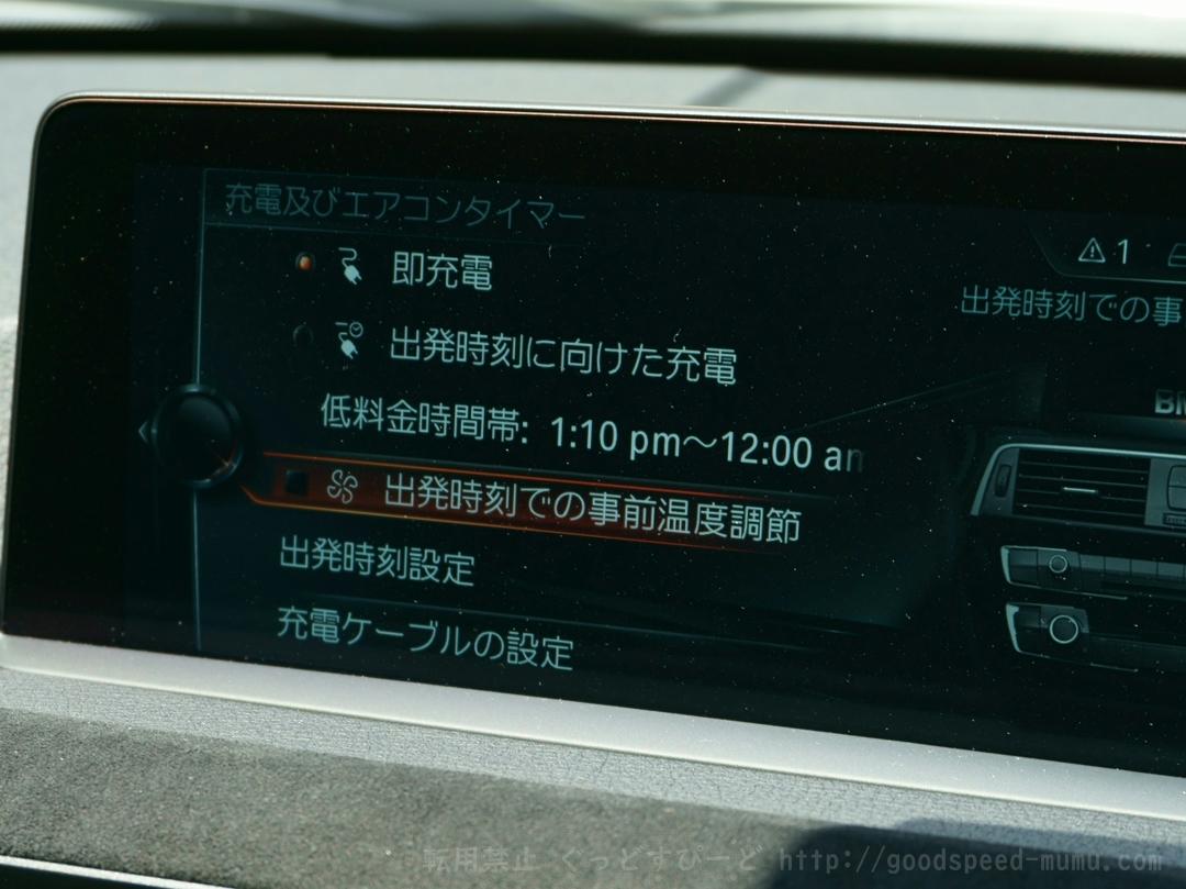 BMW 330e PHV専用機能 エアコンタイマーの活用法を考える