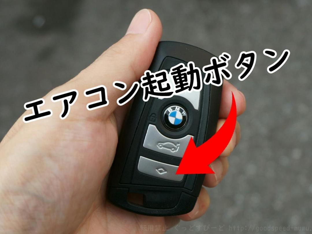 BMW 330eのキーにはエアコンの遠隔操作をする機能があった!