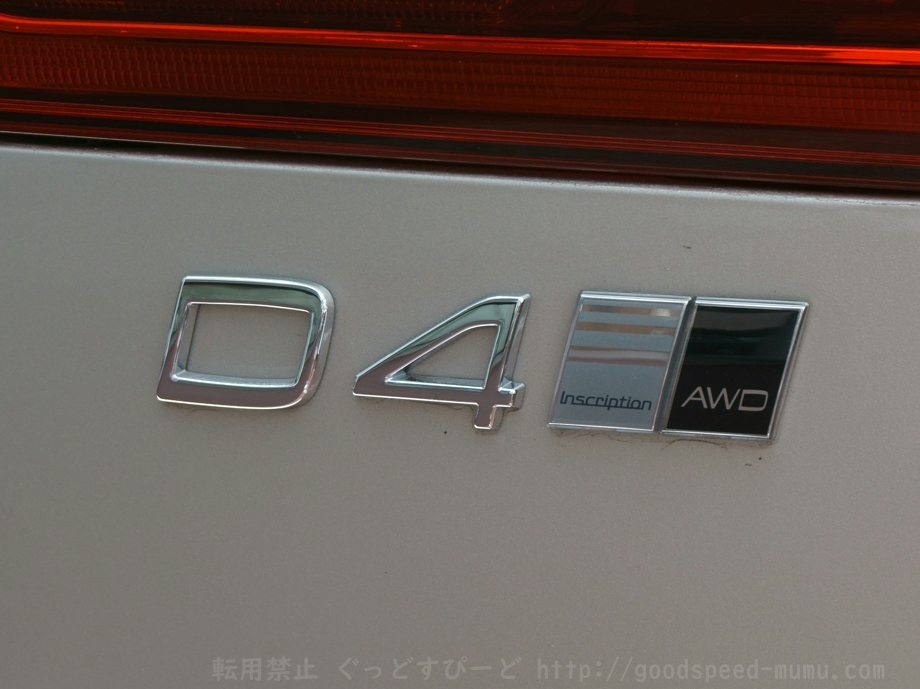 最強ツーリングマシンか?XC60 D4(エアサス車)に試乗