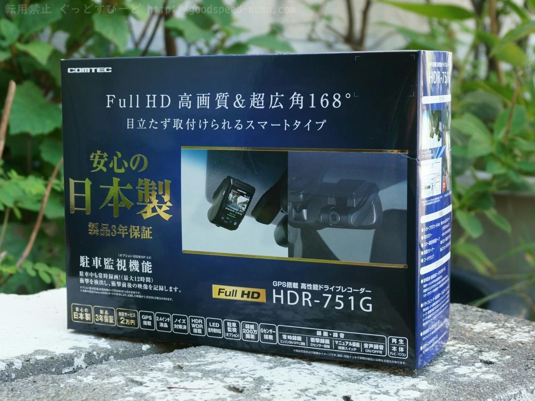 コムテック製ドラレコ HDR-751Gを購入