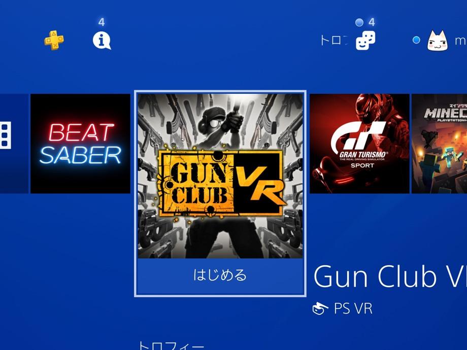 PSVR版GUN CLUB 7時間くらい遊んでみたけどまだ楽しめる