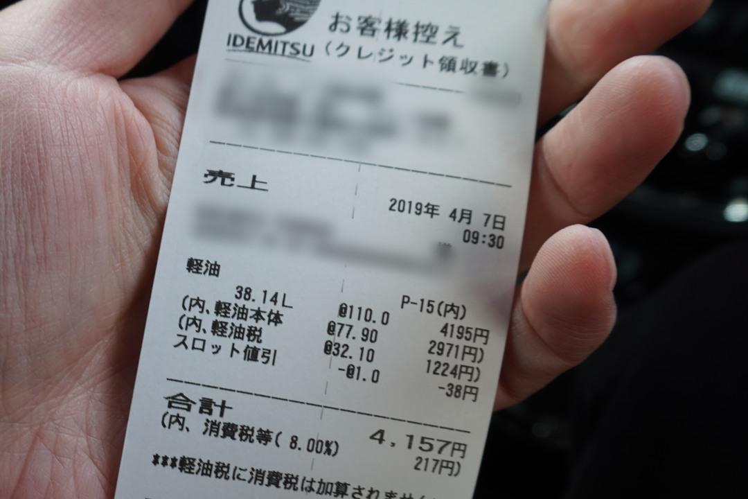 F54クーパーSD クラブマン 燃費報告12回目