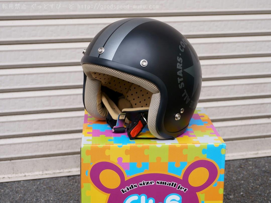 TNK工業のジェットヘルメット(子供用)購入