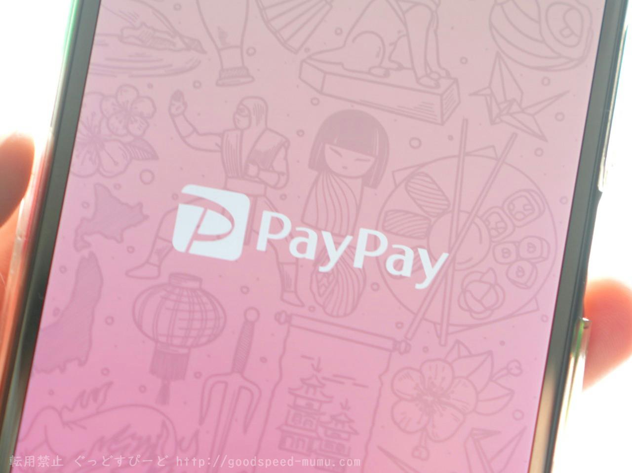 PayPayを使い始める