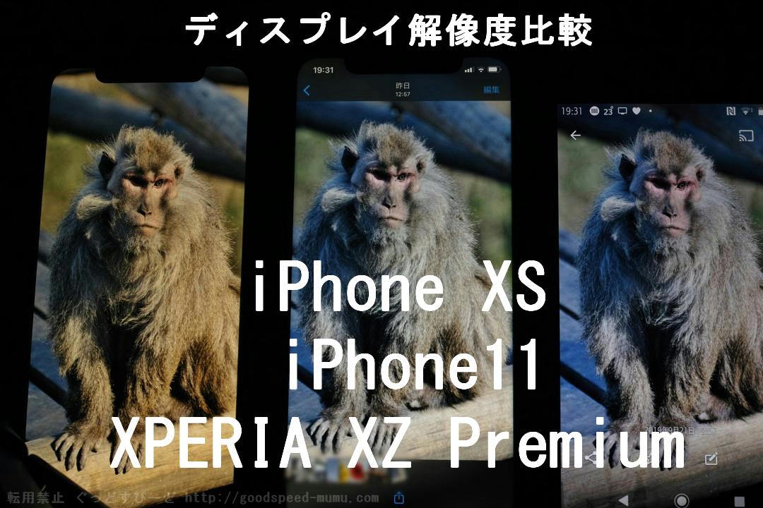 iPhone11、iPhone XS、XPERIA XZPのディスプレイ解像度を比較テストした