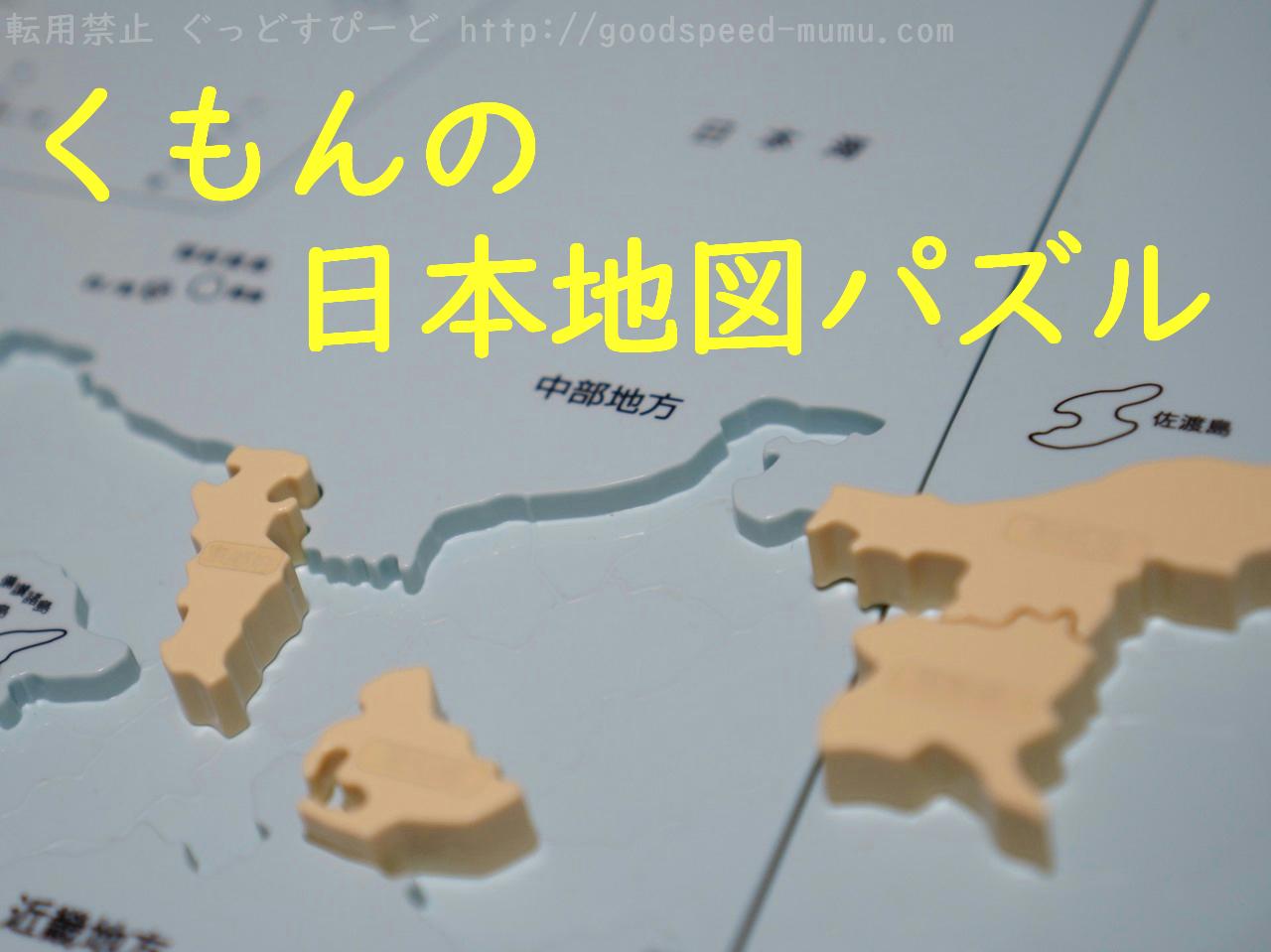 5歳の息子 くもんの日本地図パズルを極める