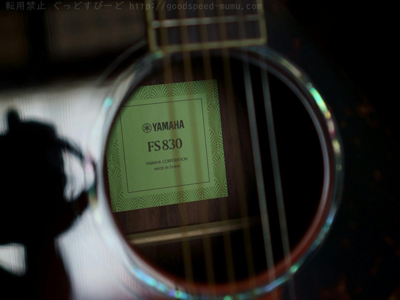 ヤマハのアコースティックギター FS830を購入