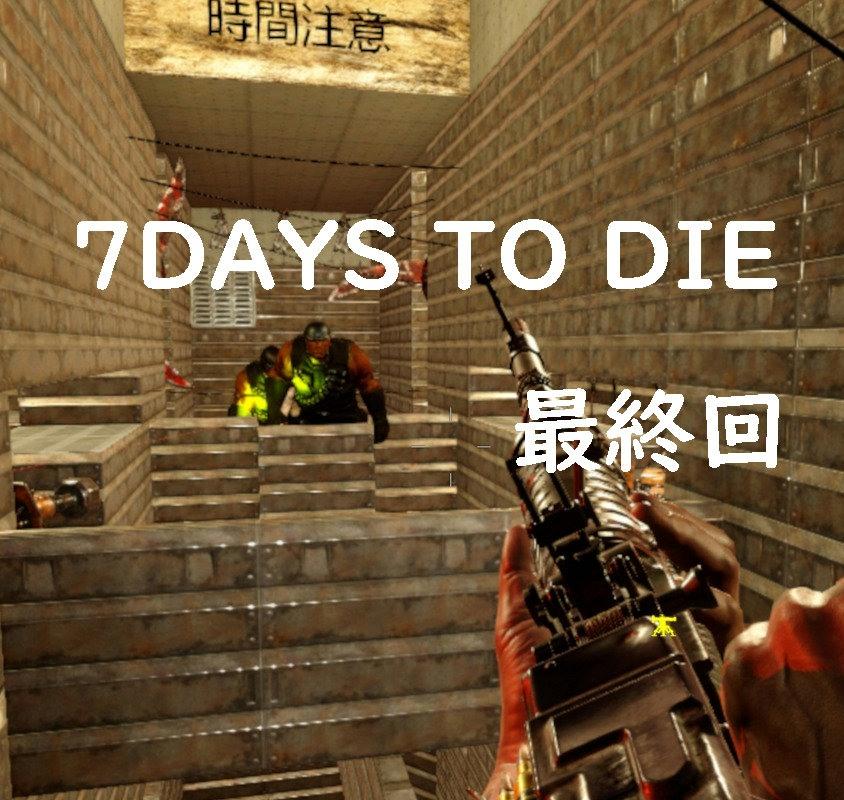 α19 7DAYS TO DIE日記最終回 ホードのゾンビ数64体に挑戦